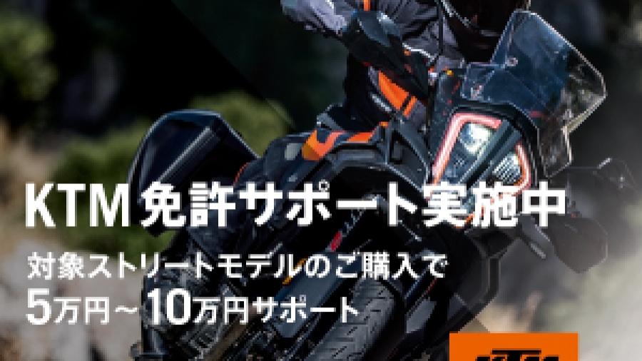 KTM_免サポバナー_250x300 (2)