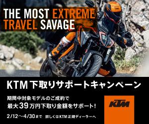 KTM_Support_250x300